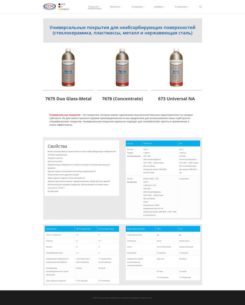 Сайт жидкое стекло страница - товар