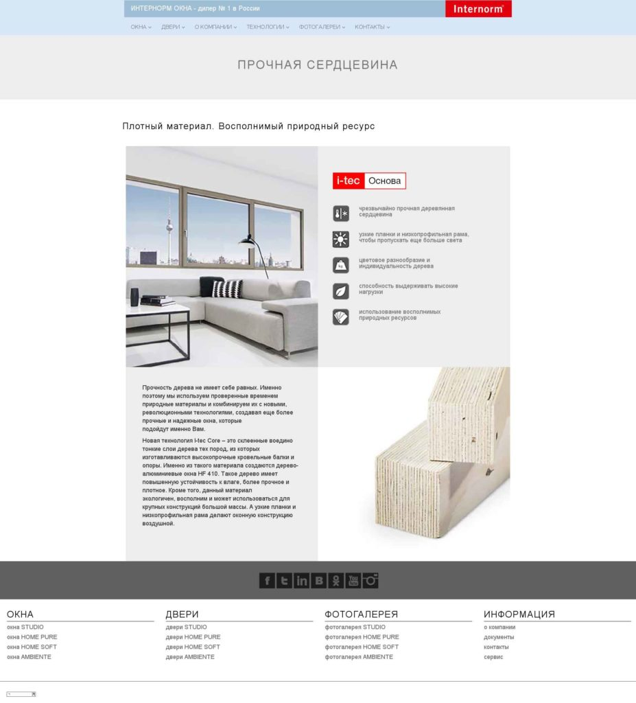 сайт австрийских окон страница - технологии