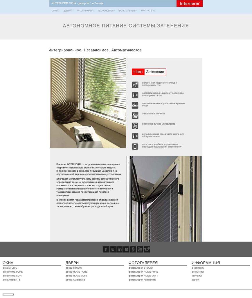 сайт австрийских окон страница - товара