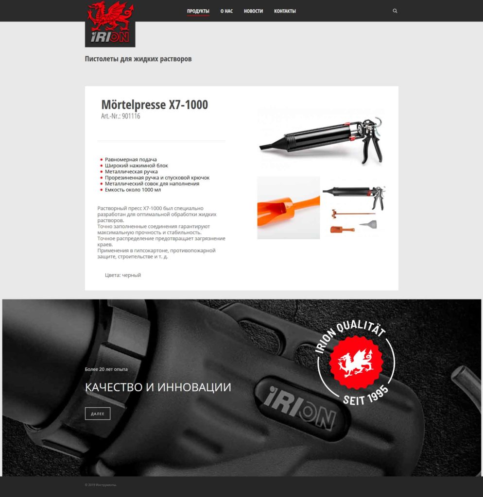 Сайт пистолетов для клеев герметиков и пен,  страница - товара