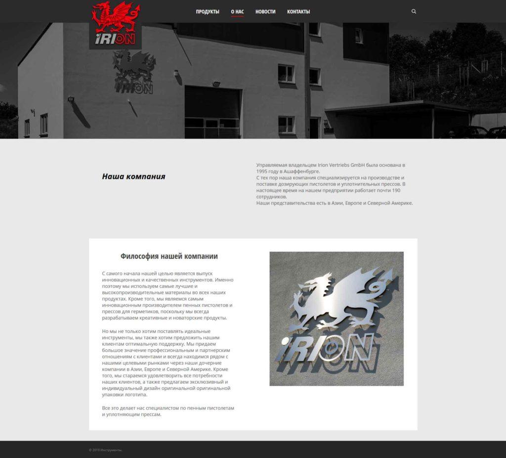 Сайт пистолетов для клеев герметиков и пен,  страница - новости