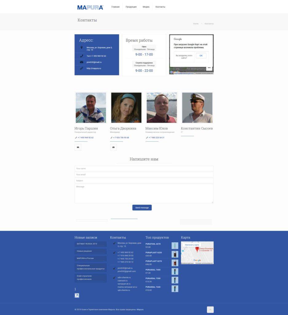 Сайт клеи и герметики страница - контакты