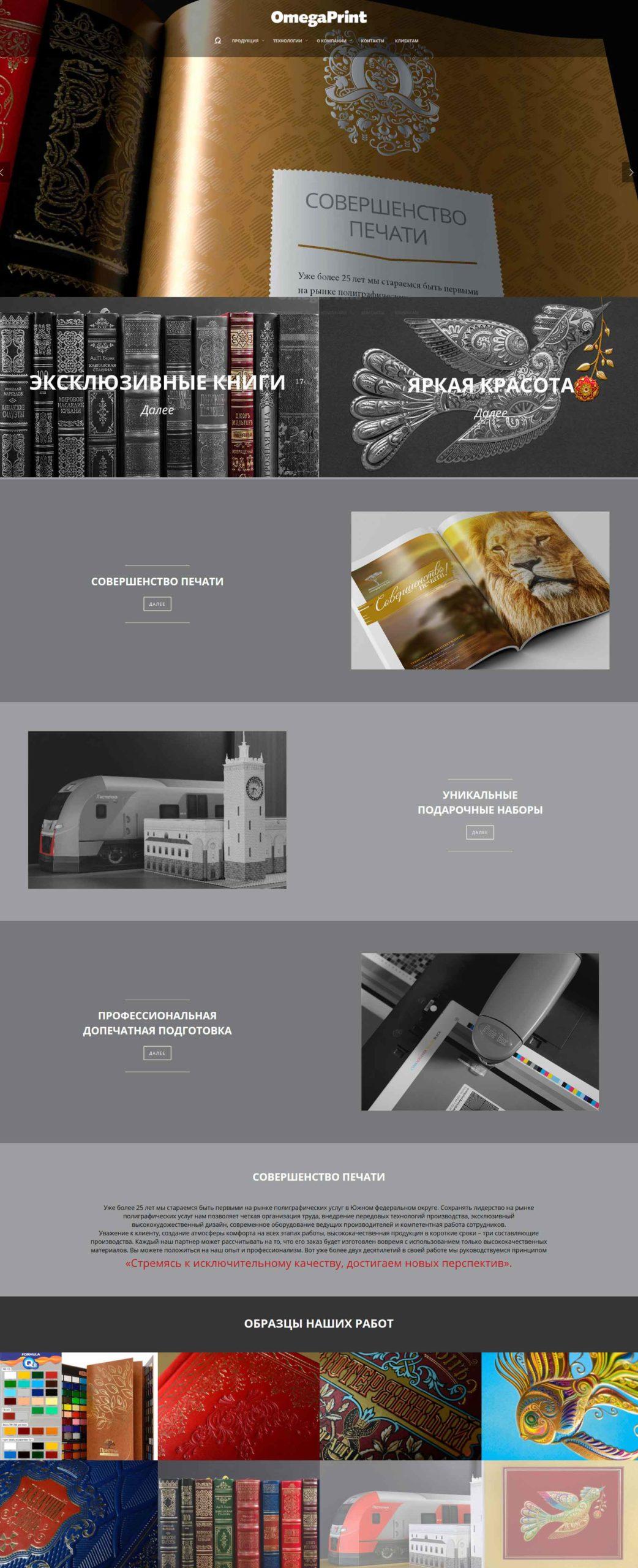 сайт типографии главная страница