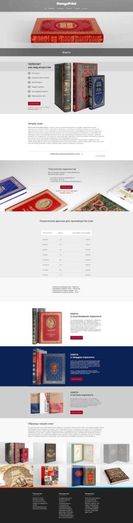 сайт типографии страница - книги