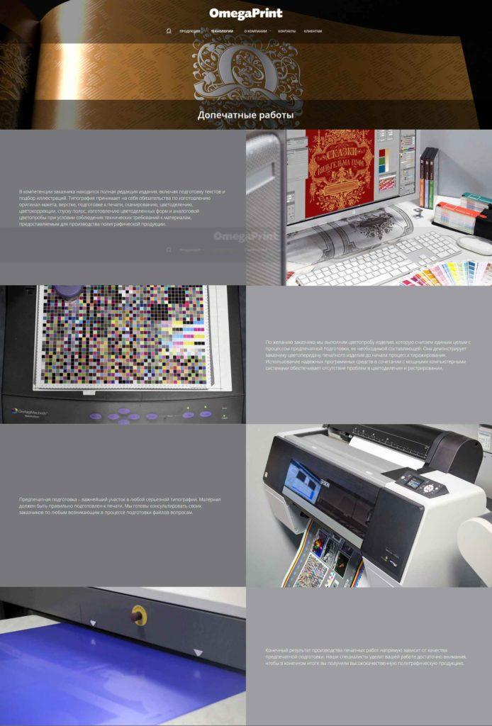 сайт типографии страница - послепечатная подготовка