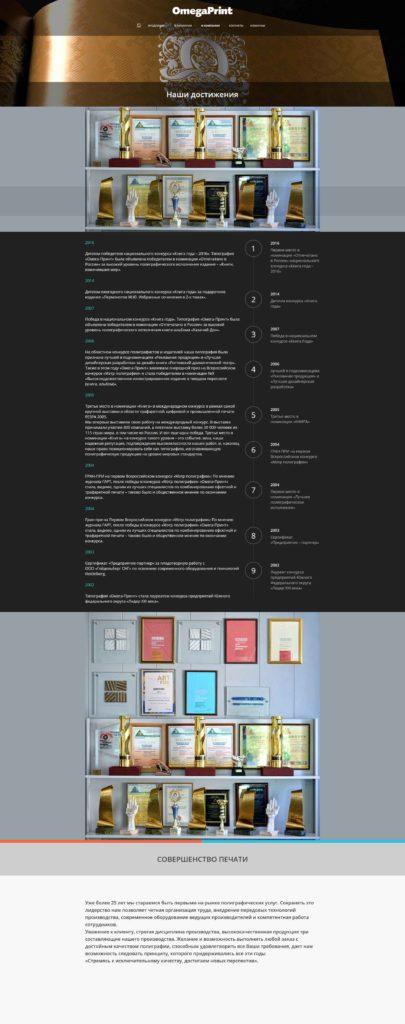 сайт типографии страница - наши достижения