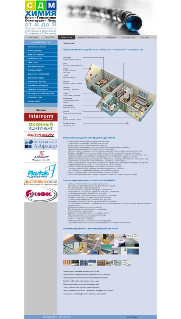 сайт строительной химии  страница - область применения