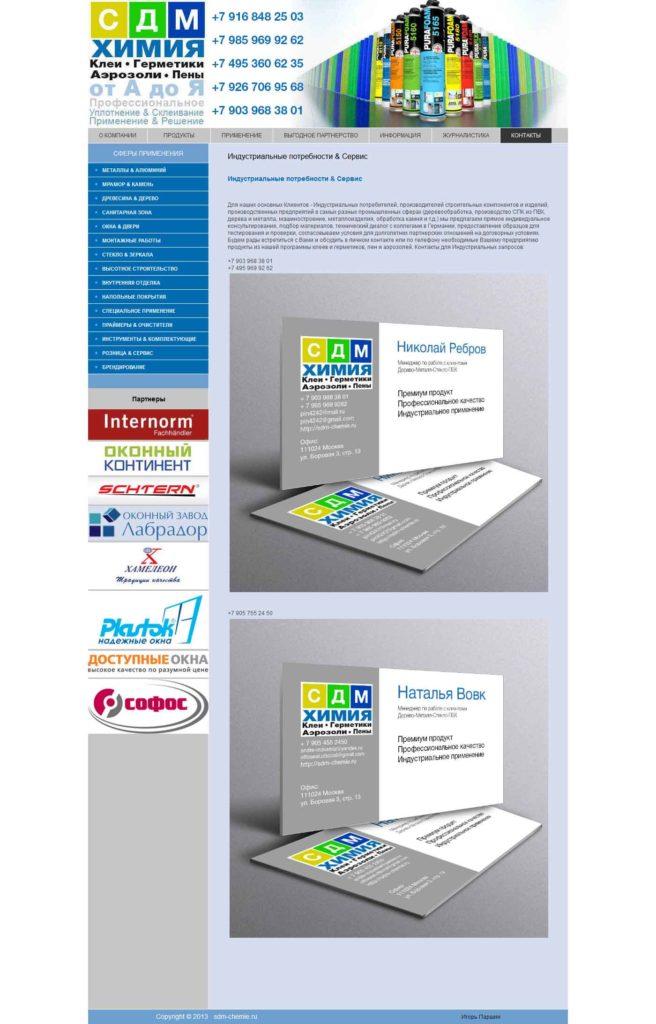 сайт строительной химии страница - контакты