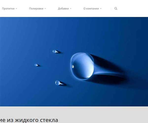 Дизайн и создание сайта по Жидкому строительному стеклу
